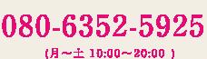 03-3949-0507